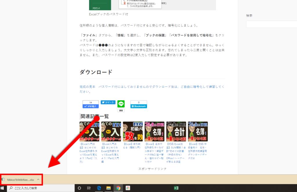 Chromeでのダウンロード