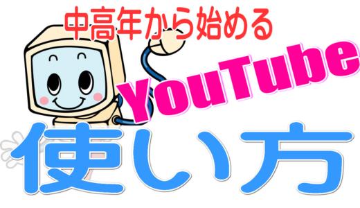 はじめてのYouTube