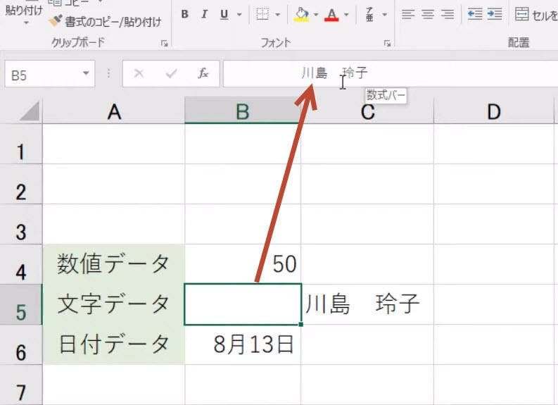 実際のデータは数式バーで確認