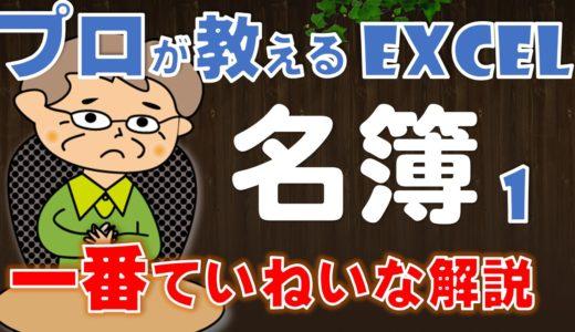 Excelで【名簿作成】№1
