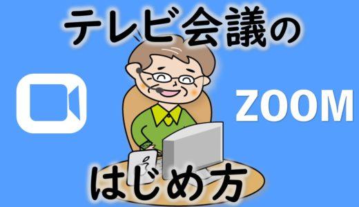 初心者Zoom会議の始め方
