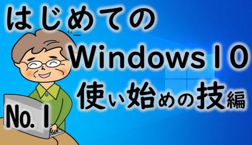 Windows7からWindows10に変わった時に覚えて欲しい基本技