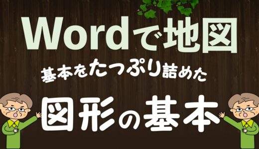 図形(Wordで地図作成)