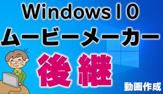 ムービーメーカー後継【Windowsフォト】の使い方講座