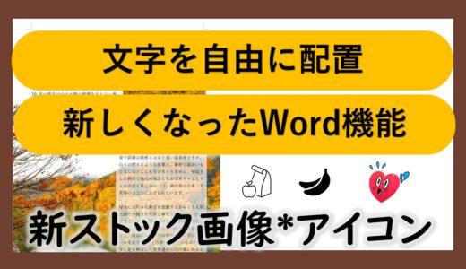 Word自由に文字を配置する方法(テキストボックスリンク)(インデント)