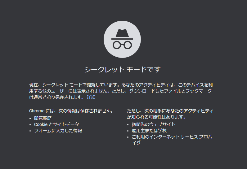 Google Chromeのシークレットモード