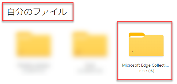 OneDriveのCollections