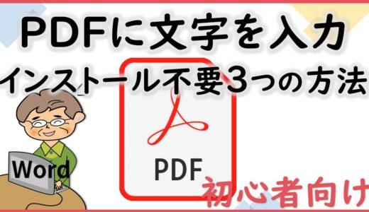 PDFファイルにきれいにテキスト文字を書き込む3つの方法