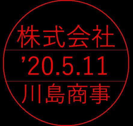 図形で日付印作成
