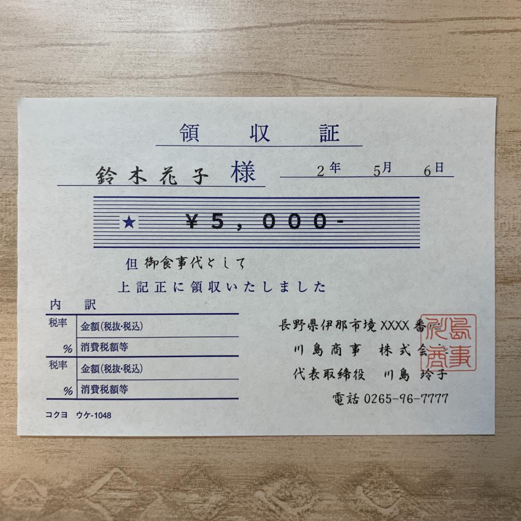 完成の領収書への印刷