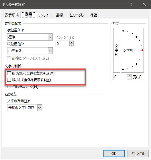 Excel文字の制御