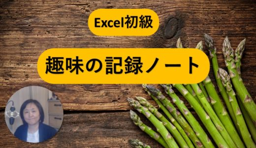 Excelで目次作成(ハイパーリンク)