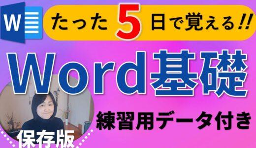 Word基礎講座(たった5日でわかる動画付き)office2021年夏